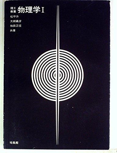 物理学〈1〉―理工教養 (1975年)