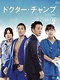 ドクター・チャンプ DVD-BOX 2 画像