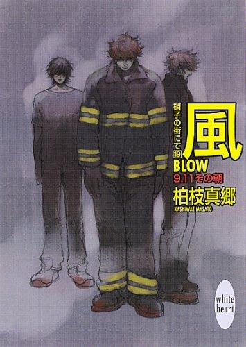 風-BLOW- (講談社X文庫 ホワイトハート)の詳細を見る