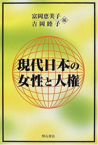 現代日本の女性と人権