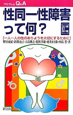 性同一性障害って何?―一人一人の性のありようを大切にするために (プロブレムQ&A)の詳細を見る
