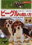 ビーグルの飼い方―かわいいやんちゃ坊主ビーグルと楽しく暮らすために (愛犬セレクション) 画像