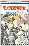 モノクロ少年少女 第1巻 (花とゆめCOMICS)