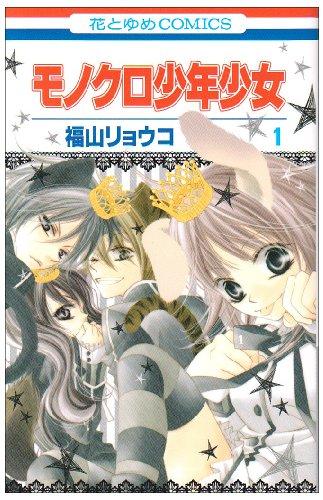 モノクロ少年少女 第1巻 (花とゆめCOMICS)の詳細を見る