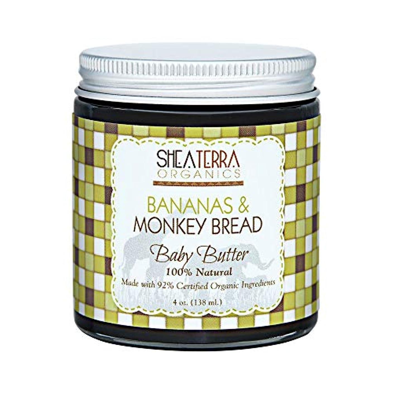 シアテラオーガニックス(Shea Terra Organics) バナナ&バオバブ ベビー バター [並行輸入品]