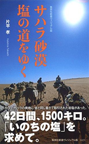 サハラ砂漠 塩の道をゆく <ヴィジュアル版> (集英社新書)