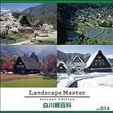 Landscape Master vol.014 白川郷百科