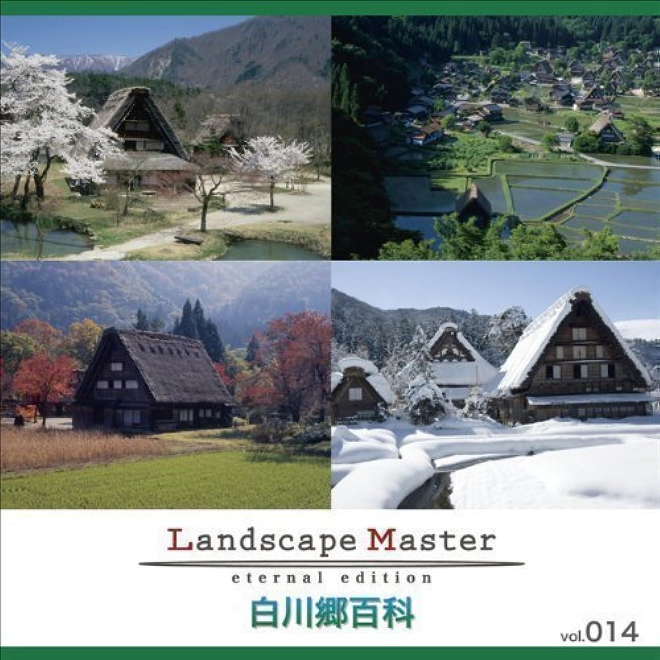論文わな鳥Landscape Master vol.014 白川郷百科