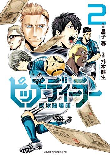 ピッチディーラー ‐蹴球賭場師‐(2) (ヤングマガジンコミックス)