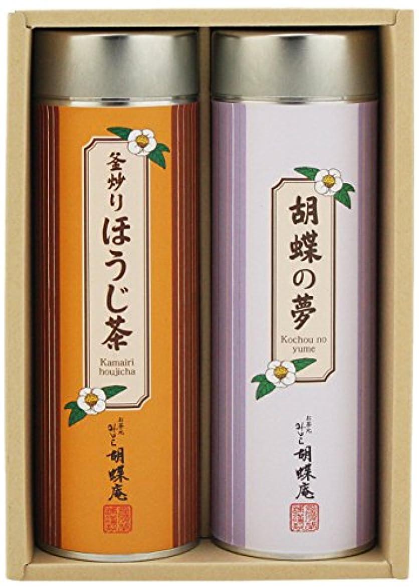 酒化粧標準お茶ギフト「彩」(胡蝶の夢?釜炒りほうじ茶)×2本