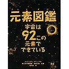元素図鑑  宇宙は92この元素でできている―周期表ポスターつき!
