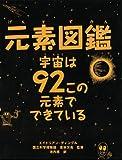 元素図鑑  宇宙は92この元素でできている—周期表ポスターつき!
