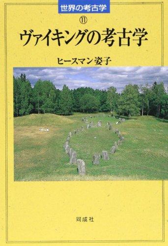 ヴァイキングの考古学 (世界の考古学)の詳細を見る