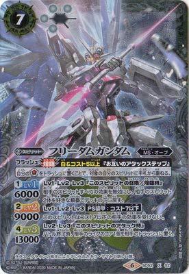 バトルスピリッツ SD52-X02 フリーダムガンダム X