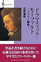 【ひびきの本】 ドラマティック・モーツァルト ~天才の人脈術~