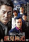 組長への道 餓鬼極道 [DVD]