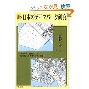新・日本のテーマパーク研究