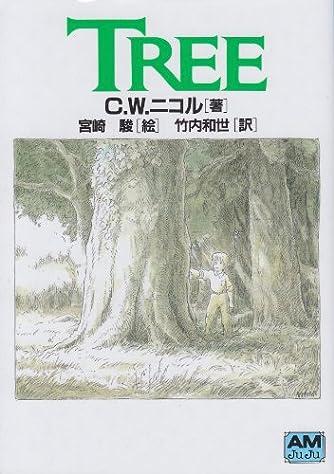Tree(ツリー) (アニメージュ文庫)