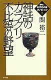 関裕二<古代史の謎>コレクション7 神話のカラクリ 不比等 (関裕二古代史の謎コレクション)