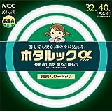 NEC 丸形蛍光灯(FCL) ホタルックα 32形+40形パック品 昼白色 FCL32.40ENM-SHG-A