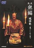 観世流能 鉄輪(かなわ)[DVD]