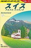 A18 地球の歩き方 スイス 2010~2011