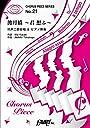 コーラスピースCP21 渡月橋 ~君 想ふ~ / 倉木麻衣 (同声二部合唱 ピアノ伴奏譜)~劇場版「名探偵コナン から紅の恋歌(ラブレター)」主題歌 (CHORUS PIECE SERIES)