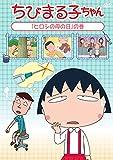 ちびまる子ちゃん『ヒロシの母の日』の巻 [DVD]