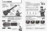 みんなで歌おう!  かんたんウクレレSONGBOOK by ガズ【全100曲】 (リットーミュージック・ムック) 画像