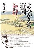 Best 中世の書籍 - よみがえる荘園―景観に刻まれた中世の記憶 Review