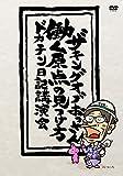 ドカチンのアニメ画像