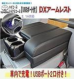 ZEROREVO トヨタ ハイエース レジアスエース DX アームレスト 200系 1~4型対応 車内 充電 USBポート 2口付き ブラック RV-30AR