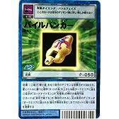 デジタルモンスターカードゲーム パイルバンカー ノーマル St-922 (特典付:大会限定バーコードロード画像付)《ギフト》