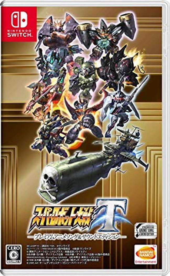ほうきもつれインレイスーパーロボット大戦T プレミアムアニメソング&サウンドエディション -Switch