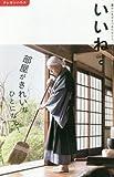 いいね(30) 2017年 04 月号 [雑誌] (月刊クーヨン増刊) 画像
