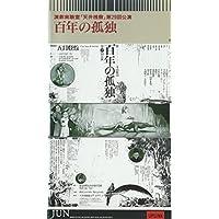 演劇実験室「天井桟敷」第29回公演 百年の孤独