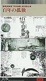 演劇実験室「天井桟敷」第29回公演 百年の孤独 [VHS]