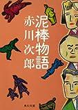 泥棒物語 (角川文庫)
