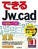 できるJw_cad(無料電話サポート付き) できるシリーズ