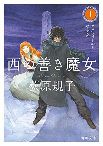 西の善き魔女1 セラフィールドの少女 (角川文庫)