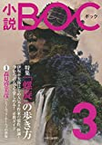 小説 - BOC - 3