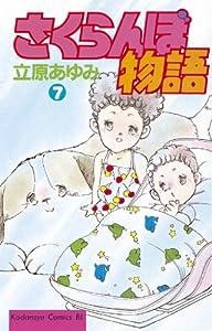 さくらんぼ物語(7) (BE・LOVEコミックス)