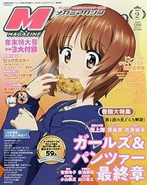 Megami MAGAZINE(メガミマガジン) 2018年 02 月号 [雑誌]