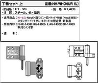 丁番セット 上(HHWH-04UR) [G1]ラフォレスタゴールド×開き勝手:右勝手(画像)