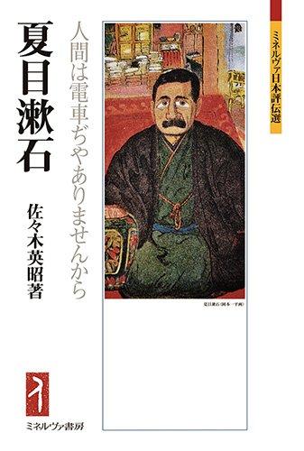 夏目漱石:人間は電車ぢやありませんから (ミネルヴァ日本評伝選)の詳細を見る