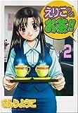 えりこクン、お茶!! vol.2 (ヤングコミックス)