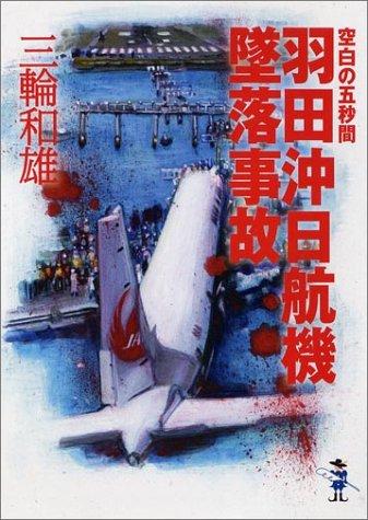 空白の五秒間―羽田沖日航機墜落事故 (新風舎文庫)の詳細を見る
