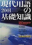 現代用語の基礎知識 2001年版