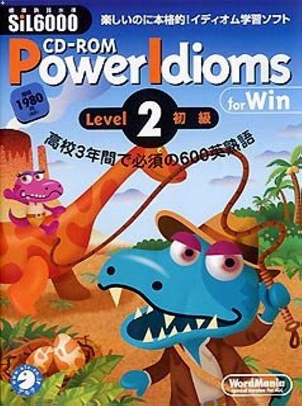 特異性放棄されたただCD-ROM PowerIdioms Level 2