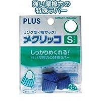 PLUS ムレ難いリング型指サックメクリッコS3個入 44746 【まとめ買い10個セット】 32-745